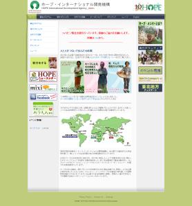 HopeInterNational_Japanes